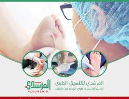 علاج القدم السكري والغرغرينه