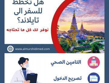 خدمات السفر الى تايلاند